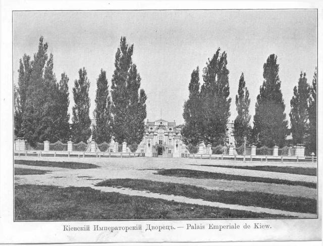 Киевский Императорский дворец