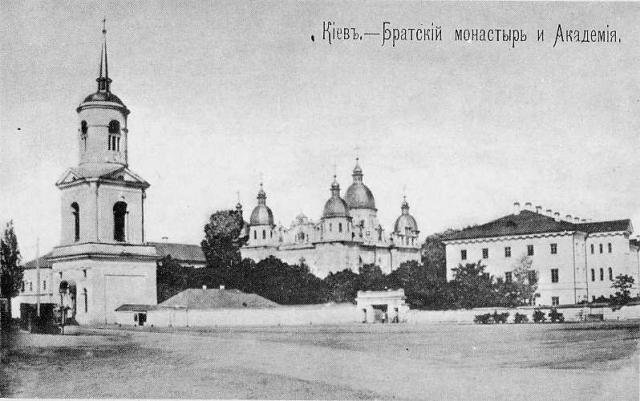 Братский монастырь и Академия